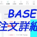 BASE ネットショップ 転売 注文管理 注文履歴 決済について