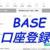 BASE ネットショップ使い方 住所 電話番号 口座登録 開設