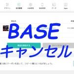 BASE キャンセル処理 どうやったらいい?やり方 クリエイター