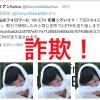 【仮想通貨】Twitter利用で新手の詐欺!仮想通貨騙し取り!?