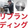 【仮想通貨】2018年2月21日AM3:30LISKリブランディング