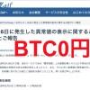 【仮想通貨】Zaifビットコインを0円販売!?総額2200兆円!