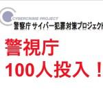 【仮想通貨】NEM580億円流出事件解決のため警視庁100人投入