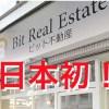 【仮想通貨】ビットコインで不動産が購入できる!?日本国内初!!