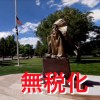 【仮想通貨】米ワイオミング州が税金を無税化する法律を提案!?
