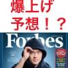 【仮想通貨】BINANCEのCEOが暗号通貨の爆上げ予想!?
