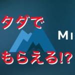【仮想通貨】暗号通貨がタダでもらえる!?マイナーゲートとは!?