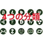【仮想通貨】4つに分類できる暗号通貨!ビットコインとアルトコイン