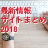 【仮想通貨】暗号通貨の最新情報が確認できるサイトまとめ2018!