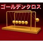 【仮想通貨】ゴールデンクロスとデッドクロスって何!?相場の知識