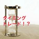 【仮想通貨】おすすめのチャートの5つの見方!タイミングに注目!?