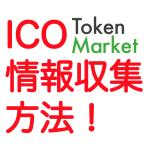 【仮想通貨】ICO情報収集方法!Token Market活用方法!