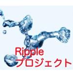 【仮想通貨】リップル爆上げか!?Rippleプロジェクトとは?