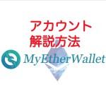 【仮想通貨】資産管理MyEtherwallet作成方法!最新情報