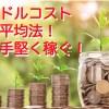 【仮想通貨】4月2日暗号通貨最新情報!ドルコスト平均法で稼ぐ!