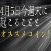 【仮想通貨】4月5日今週末に起こることと、価格相場について!最新