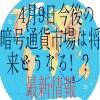 【仮想通貨】4月9日今後の暗号通貨市場は将来どうなる!?最新情報
