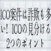【仮想通貨】ICO案件は詐欺も多い!ICOの見分ける2つのポイント