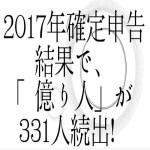 【仮想通貨】2017年確定申告結果で、「億り人」が331人続出!