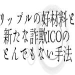 【仮想通貨】リップルの好材料と新たな詐欺ICOのとんでもない手法