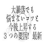 【仮想通貨】大暴落でも悩まないコツと今後上昇する3つの要因!最新