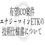 【仮想通貨】有望ICO案件エナジーマインETKの技術仕様書について