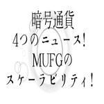 【仮想通貨】暗号通貨4つのニュース!MUFGのスケーラビリティ!