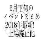 【仮想通貨】6月下旬のイベントまとめ2018年最新!上場廃止他