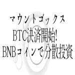 【仮想通貨】マウントゴックスBTC決済開始!BNBコインで分散投資
