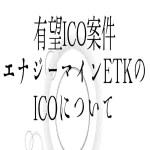 【仮想通貨】有望ICO案件エナジーマインETKのICOについて