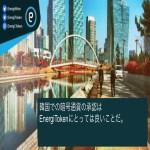 【仮想通貨】エナジーマインEnergymineの韓国での承認について