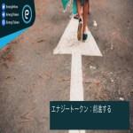 【仮想通貨】エナジーマインEnergimineの前進について