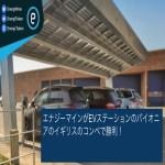 【仮想通貨】エナジーマインEnergimineがコンペで優勝!