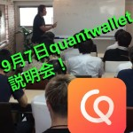 【仮想通貨】配当型ウォレットquantwallet9月7日説明会!
