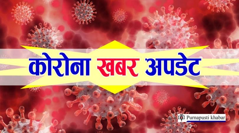 उदयपुरमा ३ कोरोना संक्रमित थपिए, ६ संक्रमणमुक्त हुन बाँकी