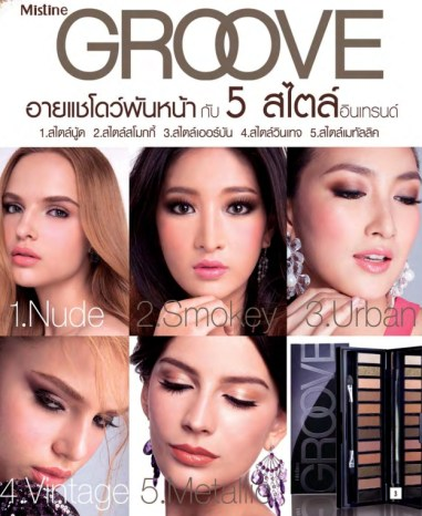 mistine-groove-complete-eye-palette6