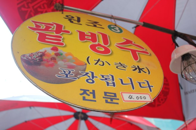 Ice, fruit and beans. A local favorite among Koreans, June 4, 2016