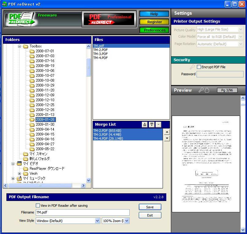 フリー pdf ソフト 結合 PDFの分割・結合・並べ替え・抽出もできるフリーソフト