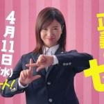 吉高由里子主演のドラマ「正義のセ」の見どころは?