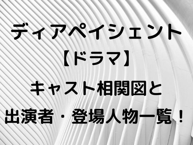 ディアペイシェント【ドラマ】キャスト相関図と出演者・登場人物一覧 ...