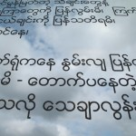 10 Myanmar Clouds