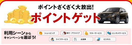 FireShot Screen Capture #078 - '【楽天スーパーSALE】グループセール会場|半額!ポイント!クーポンも!' - event_rakuten_co_jp_group_supersale_compressed