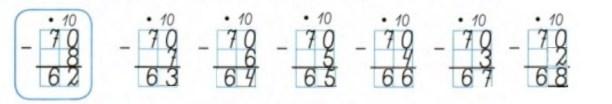 Урок 8. Вычитание двузначных чисел 3