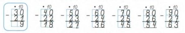 Урок 9. Вычитание двузначных чисел 2