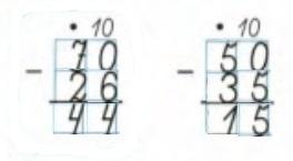 Урок 9. Вычитание двузначных чисел 5