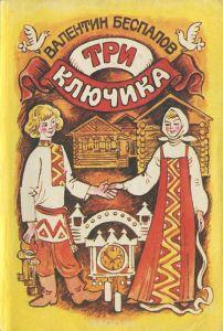 Беспалов 1