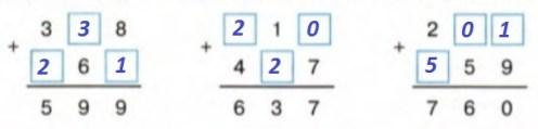 Урок 29 Сложение трехзначных чисел 7