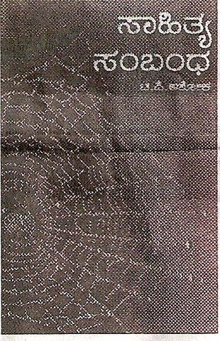 saahithya-sambandha1