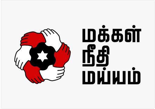 மக்கள் நீதி மய்யம்: கமல் புதிய கட்சி துவங்கினார்
