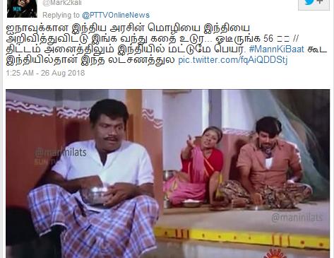 பாஜக: எலி ஏன் 8 முழ வேட்டி கட்டிக்கிட்டு ஓடுது? #MannKiBaat #NarendraModi